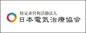 日本電気治療協会公式ホームページ